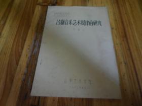 吕剧音乐艺术规律的研究(油印本)
