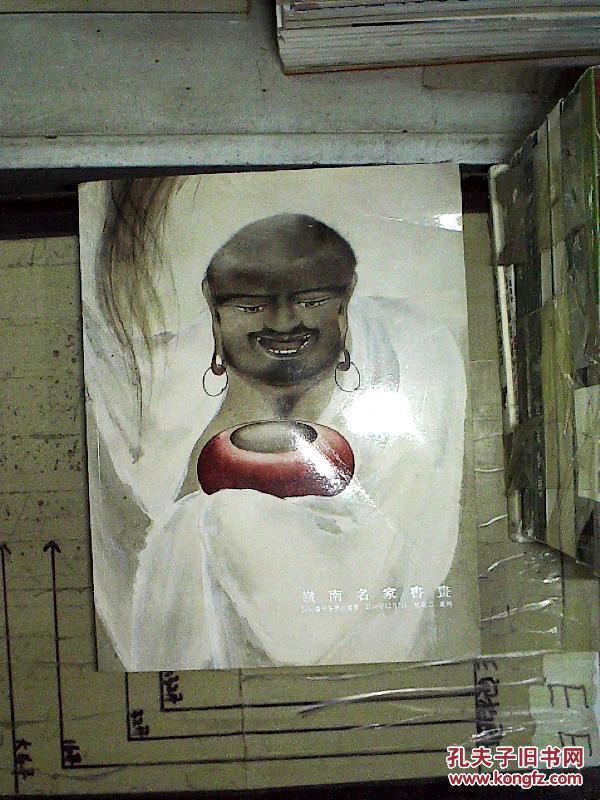中国嘉德2010广州冬季拍卖会 岭南名家书画/中国嘉德