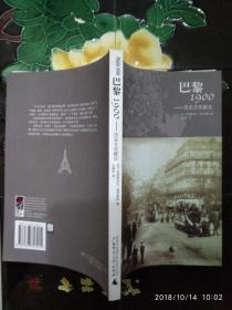 巴黎1900:历史文化散论