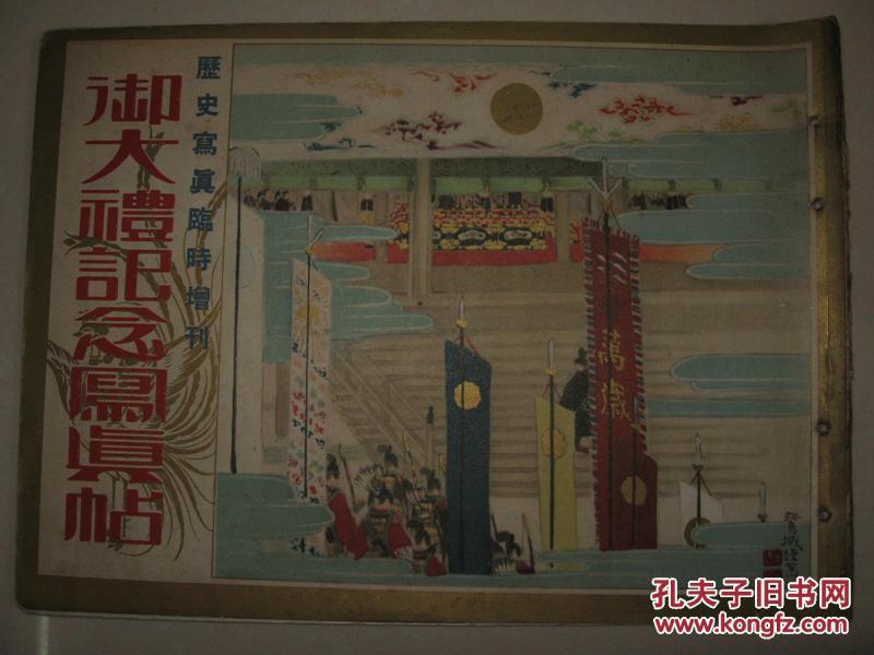 民国日本 1928年3月《历史写真》御即位当日的东京整个登基典礼全过程,皇上皇后陛下御影,京都皇宫真景,舞姬,皇后陛下的御帐台,奉祝门进御,奉祝花电车,即位式当日天皇皇后两陛下御真影等内容