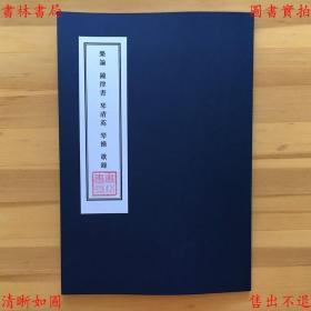 乐论 钟律书 琴清英 琴操 歌录-王谟-汉魏遗书钞-嘉庆三年刊本(复印本)