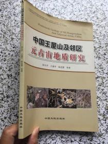 中国王屋山及邻区元古宙地质研究