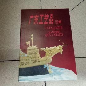 广东工艺品目录