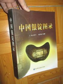 中国银锭图录   (大16开)