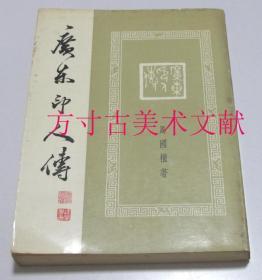 马国权 广东印人传 1974年初版 未使用