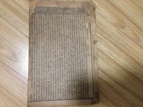 民国精印《增像绘图石头记》卷15-16(107-120回)合订1册