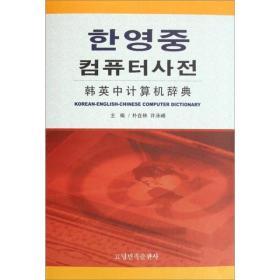 韩英中计算机辞典