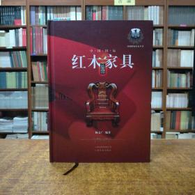 中国国标红木家具鉴赏