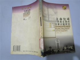 上市公司关联交易的法律问题研究——厦门大学南强丛书