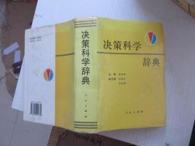 决策科学辞典 私藏