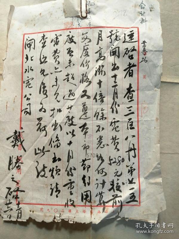 民国三十七年上海用户戴胜之与闸北水电往来毛笔手札一页(草书漂亮)