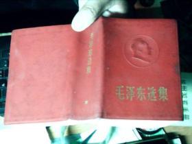 毛泽东选集(一卷本)【少见的右转毛头像,真皮套塑装,1968年7月南京第一次印刷】八五品稍弱         6C