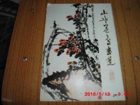 山水花鸟画选  (28张)
