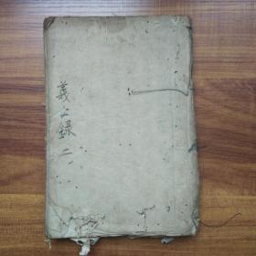 手抄本【2】     线装古籍  手钞本 《义上录》二    皮纸手写       字体优美流畅