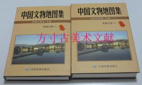 中国文物地图集 安徽分册(上下册)