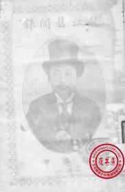 龙江旧闻录-1914年版-(复印本)