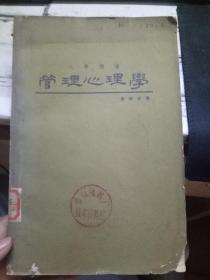 大学用书《管理心理学》