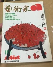 艺术家(106期)齐白石专辑