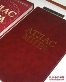 世界地图册 世界地图集 俄文,1999年的第3版!是印着1999年的1999年印刷出版的!! 就是那个最有名的俄文版世界地图册的第3版1999年的,高49厘米,有几页装订松了