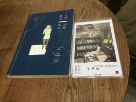 旅人来自不同星球:吴苏媚旅行故事