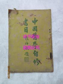 中国医学自修书目(民国26年版)