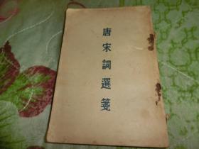 1935年初版《唐宋词选笺》C1