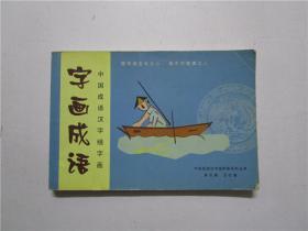 中国成语汉字组字画:字画成语(海空篇 交往篇)