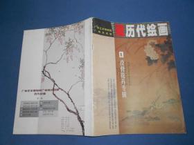 广州艺术博物院广州美术馆藏历代绘画:没骨花卉专辑-大16开