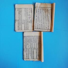 清木刻大开本3.漱芳轩合纂礼记体注卷一.卷二.卷三3册合售