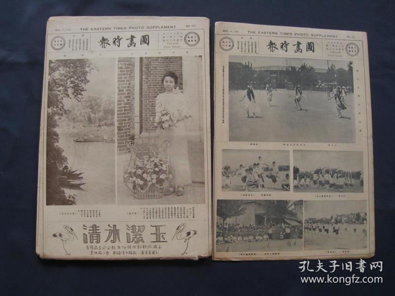 图画时报 存约278期 印刷时间从1926年到1932年 民国原版旧报纸