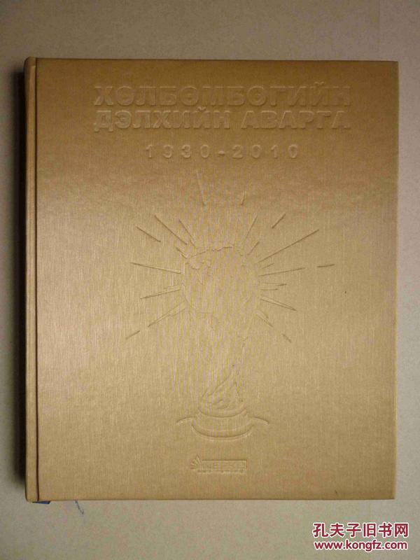 ХОЛБОМБОГИЙН(1930-2010)