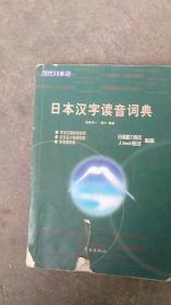 现代日本语..日本汉子读音词典