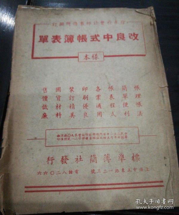 改良中式帐本表单