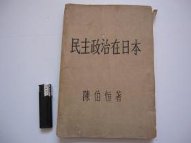 民主政治在日本 1945年初版 紀念抗戰勝利紀念