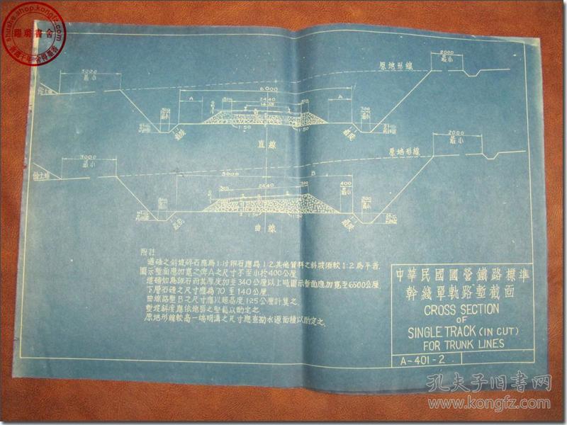 料之二:中华民国国营电路铁路标准单轨路堑截tcl图纸60fbdl4242pp6042干线液晶图片