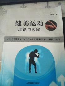 健美运动理论与实践