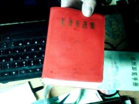 毛泽东选集(合订一卷本) 书差不多九品  外盒 八品左右       6C