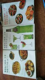 食品加工技术工艺和配方大全(上中下)+续集1(上中下) 共计6本合售
