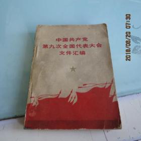 中国共产党第九次全国代表大会文件汇编(毛林像全64开)