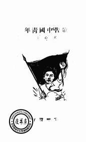 敬告中国青年-1927年版-(复印本)