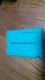 国立台湾大学普通本线装书目补编。索引