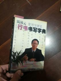 钱沛云常用字硬笔行书书写字典