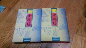 新刻绣像批评金瓶梅 上下 精装 1991年3印 三联版