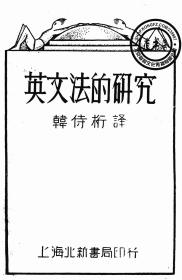 英文法的研究-1931年版-(复印本)-英文研究丛书