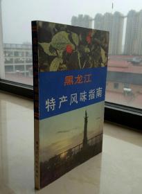 中国特产风味指南系列丛书-----黑龙江省-----《黑龙江特产风味指南》-----虒人荣誉珍藏