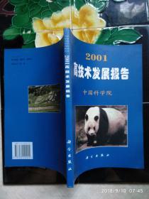 2001高技术发展报告  中国科学院