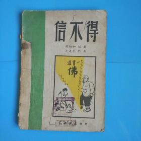 (秧歌剧信不得)1949年初版,批判邪教的秧歌剧,平装一册全