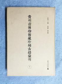 贵州省博物馆藏珍稀古籍汇刊 ⑦(全书精装11册,影印,现单册零售)