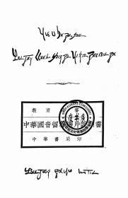 中华国音留声机片说明书-1921年版-(复印本)