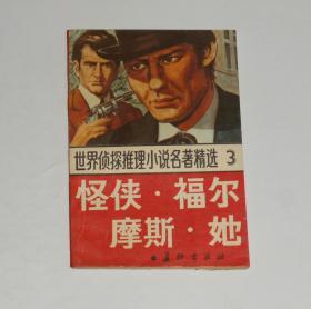 世界侦探推理小说名著精选3怪侠.福尔摩斯.她